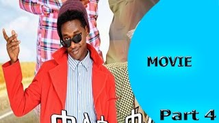 Ella TV - New Eritrean Movie 2017- Kalsi Kal - Part 4 - Ella Movies