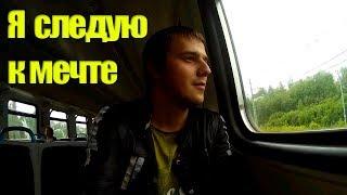 Бедов Герман - Я Следую К Мечте (Авторская песня) ♪♫