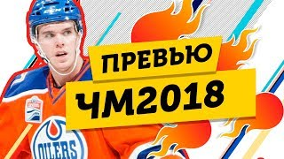 ИНТРИГИ чемпионата МИРА по ХОККЕЮ 2018