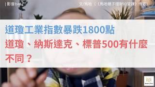 【親子理財】道瓊工業指數暴跌1800點,孩子問:道瓊、納斯達克、標普500,這三個有什麼不同? (影音)