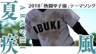 夏疾風 / 嵐-ARASHI- (cover)「熱闘甲子園」テーマソング フルver.歌詞付き