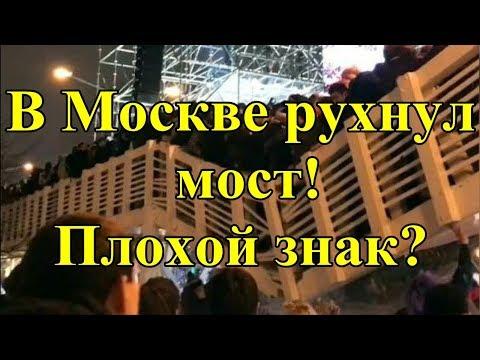 В Москве рухнул мост. Плохой знак?