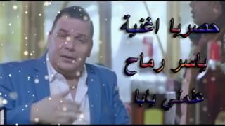 تحميل اغاني اغنيه ياسر رماح علمني يابا MP3