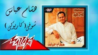 اغاني حصرية Shoufi Karaoke - Hesham Abbas شوفي كاريوكي - هشام عباس تحميل MP3