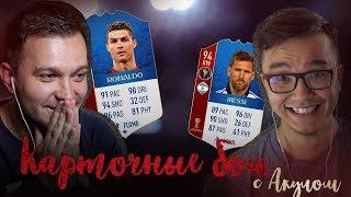 КАРТОЧНЫЕ БОИ vs. ACOOL   FIFA 18