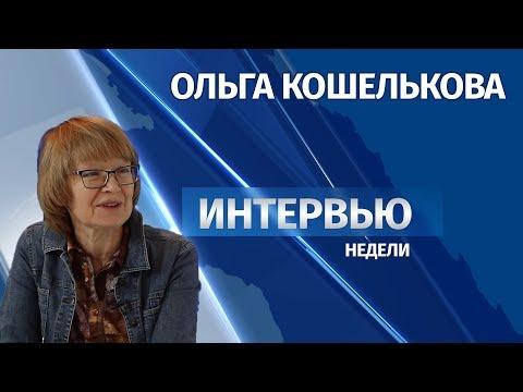 # Интервью Ольга Кошелькова