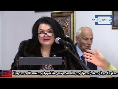 Οι Πόντιοι της Αργολίδας τίμησαν τον προστάτη της Τραπεζούντας Άγιο Ευγένιο (βίντεο)