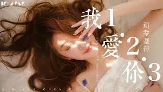 "Gambar cover เพลง เกาหลี จีน tik tok ""Xin Yue Chen Fu   123 I Love You"""