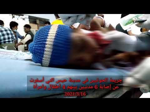 بالفيديو.. إصابة مدنيين بينهم 4 أطفال بقصف حوثي مروع على حيس