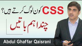 CSS Interview Questions | Abdul Ghaffar Qaisrani