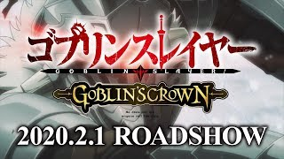 Download Goblin Slayer: Goblin's Crown - AniDLAnime Trailer/PV Online