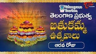 Bathukamma Sambaralu 2017 | Telangana Govt Bathukamma 6th Day Celebrations