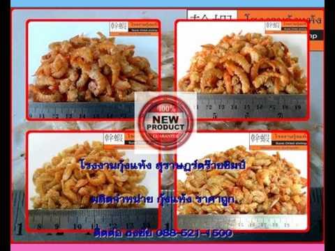 ขายกุ้งแห้ง ขนาดเล็ก ( กุ้งแห้งเล็ก ) ราคาถูก ( จัดส่งทั่วไทย )