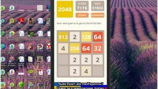 2048 игра. Тактика как собрать 2048 в этой игре.