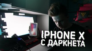 IPHONE X С ДАРКНЕТА (ИСТОРИЯ НЕУДАЧНОЙ ПОКУПКИ)