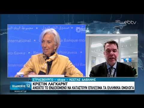 Ομιλία Λαγκάρντ για τη νομισματική πολιτική της ΕΚΤ | 11/02/2020 | ΕΡΤ