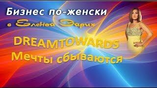 Dreamtowards МЕЧТЫ СБЫВАЮТСЯ | Елена Эйрих