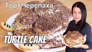 Торт Черепаха - бисквитный торт со сметанным кремом / Turtle cake ♡ English subtitles