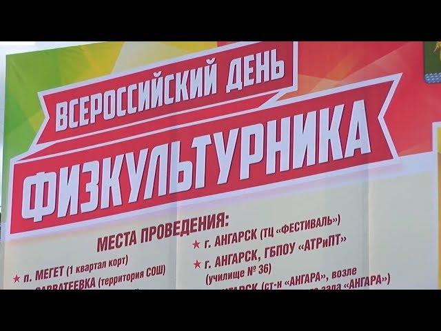 Ангарчан приглашают на День физкультурника