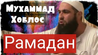 Мухаммад Хоблос - 2018 ¦ Месяц Рамадан ¦ очень сильная лекция