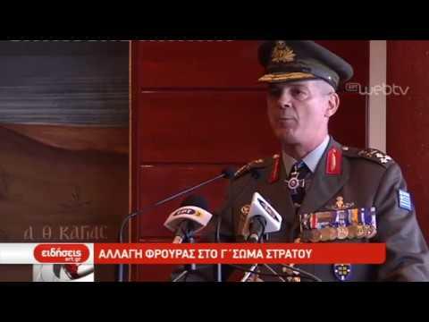 Αλλαγή Φρουράς στο Γ' Σώμα Στρατού   07/02/2019   ΕΡΤ