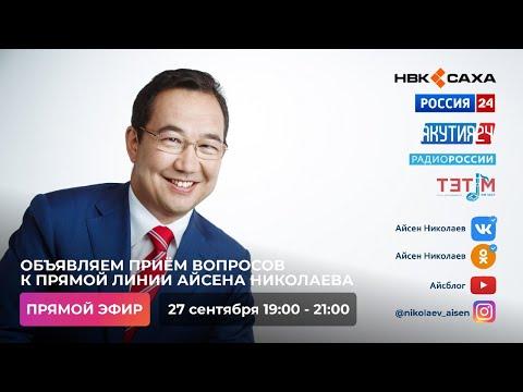 «Прямая линия с Айсеном Николаевым» состоится в День государственности Республики Саха (Якутия)