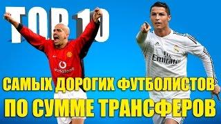 ТОП-10 самых дорогих футболистов по стоимости их трансферов