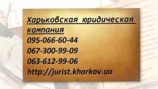 юридические услуги юрист адвокат недорого Харьков, BrilLion-Club 9769