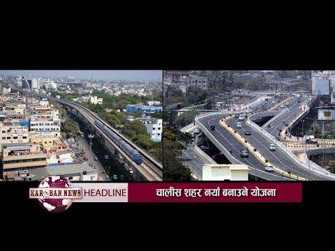 KAROBAR NEWS 2019 04 04 स्मार्ट सिटि र नयाँ शहर बनाउन धमाधम डीपीआर हुँदै