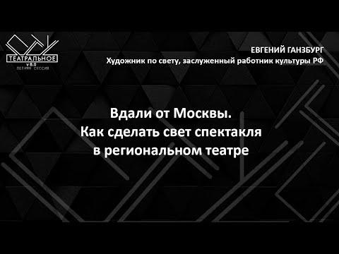 Вдали от Москвы. Как сделать свет спектакля в региональном театре