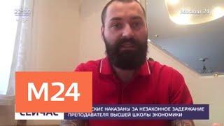 Полицейских наказали за незаконное задержание преподавателя ВШЭ - Москва 24