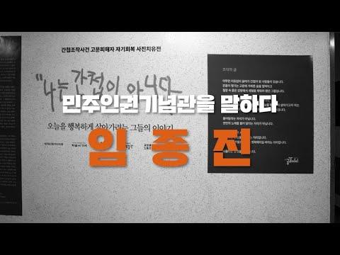민주인권기념관을 말하다 - 임종진(사진작가)