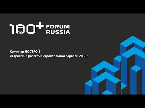 100+ Forum Russia. 30.10.2019. Зал №3.8
