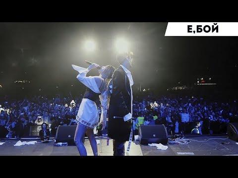Время и Стекло - Е,Бой (BeLive Fest 2018)