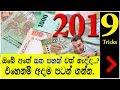 Best 9 Tricks for Earning E-Money (Sri Lanka)