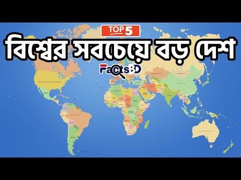 আয়তনে বিশ্বের সবচেয়ে বড় ৫টি দেশ | Top 5 Largest Countries By Area - FactsBD