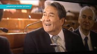"""Көшбасшы жолы. Астана"""