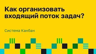 Организация входящего потока задач с помощью Канбан метода. Андрей Сидоренко