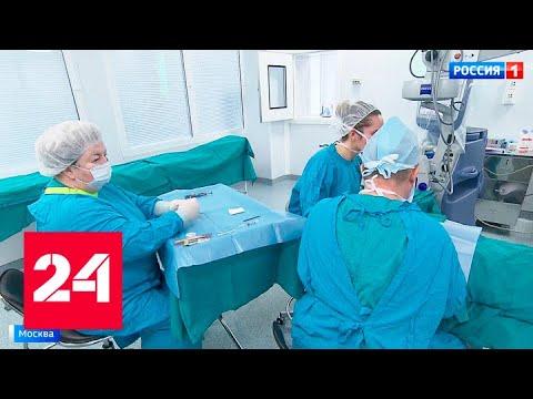 Боткинская больница станет одним из столичных центров онкопомощи - Россия 24