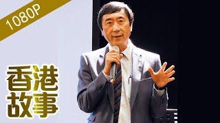 【醫者 沈祖堯】 香港故事 粵語版