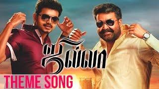 Theme Song - Jilla Tamil Movie   Vijay   Mohanlal   Kajal Aggarwal   Imman