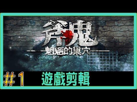 【翔龍實況】斧鬼-魍魉的巢穴 恐怖RPG ➽1失蹤的姐姐與怪物