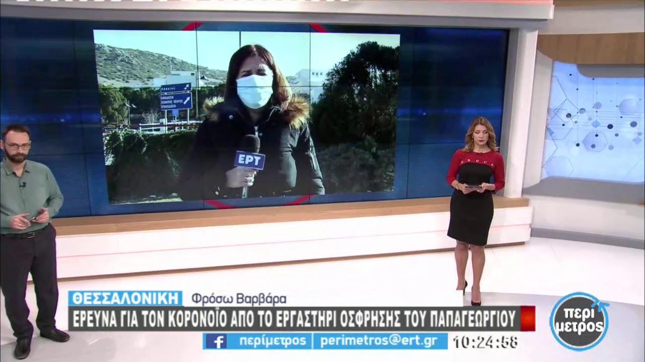 Έρευνα για τον κορονοϊό απο το εργαστήριο όσφρησης του νοσοκομείου Παπαγεωργίου   19/1/2021   ΕΡΤ