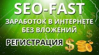 Заработок без вложений на seo fast букс для на выполнение заданий легкие деньги