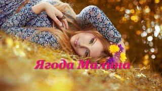 песня---Ягода Малина