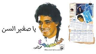 Facebook.com/Mounirfans - يا صغير السن - محمد منير