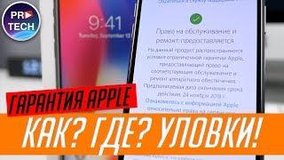 Работает ли мировая гарантия Apple? В России, Беларуси, СНГ. Возможно ли обойти правила гарантии?