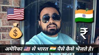 अमेरिका से भारत पैसे कैसे भेजते है। how to send money from usa to india | america|indian | videsh