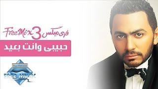 تحميل و مشاهدة Tamer Hosny - 7abibi Wenta Ba3eed | تامر حسني - حبيبى وانت بعيد MP3