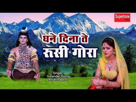 HARYANVI BHOLA SONG 2018 || ANJALI RAGHAV || अंजली राघव